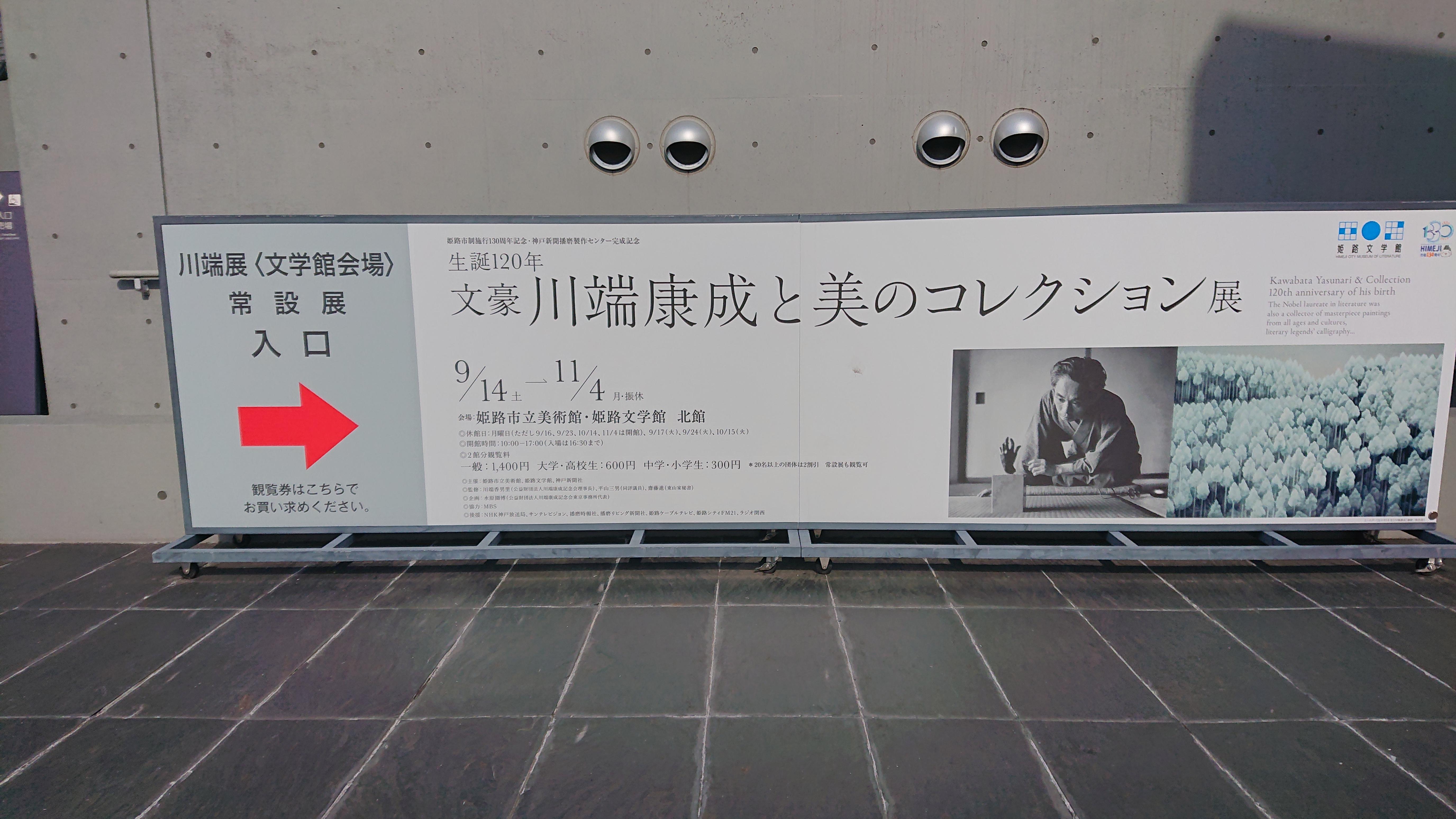 川端 康成 文学 館 感想